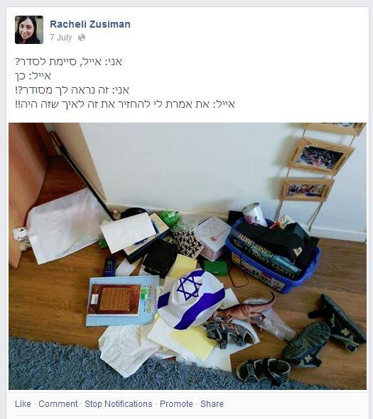 מתוך פרופיל הפייסבוק שלי. יש לי גם תמונות של חתולים שם, שלא תחשבו אחרת!