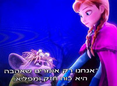 זה מ-Frozen ולכן זה נכון.
