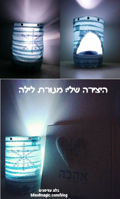 היצירה שלי: מנורת לילה